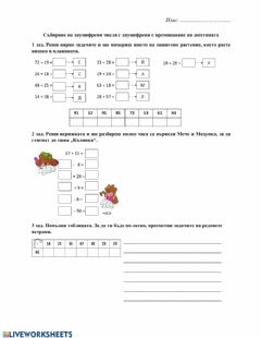 Interactive worksheet Math in school-3