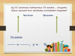 Interactive worksheet Задачи на пропорцию