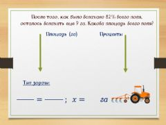 Interactive worksheet Задачи на пропорцию 3