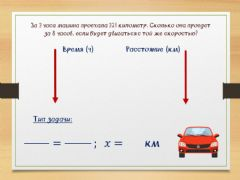 Interactive worksheet Задачи на пропорцию 4