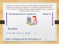 Interactive worksheet Задачи на пропорцию 8