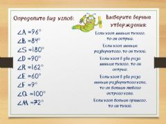 Interactive worksheet Углы - 5