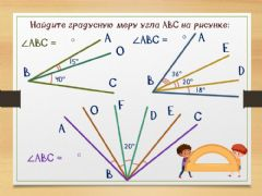 Interactive worksheet Углы - 6