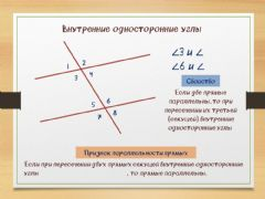 Interactive worksheet Параллельные прямые-4
