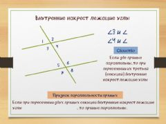 Interactive worksheet Параллельные прямые-5