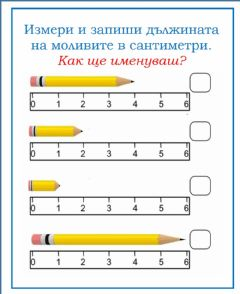 Interactive worksheet Измерване