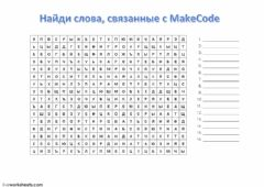 Interactive worksheet Найди слова (MakeCode)