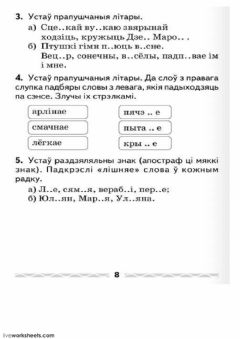Interactive worksheet Правапіс слоў