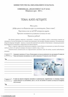 Interactive worksheet Тест 1