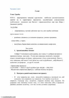 Interactive worksheet Грибы