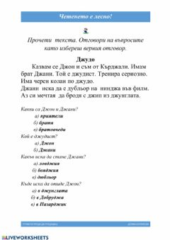 Interactive worksheet Четене с ДЖ