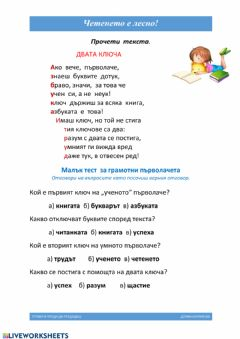 Interactive worksheet Двата ключа