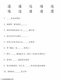 Interactive worksheet 「辶」填充
