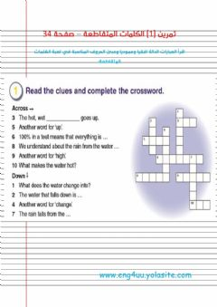 Interactive worksheet Vocab Crosswords