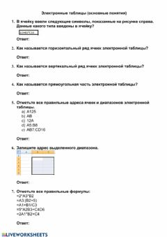 Interactive worksheet Spreadsheets (Basic Terms)