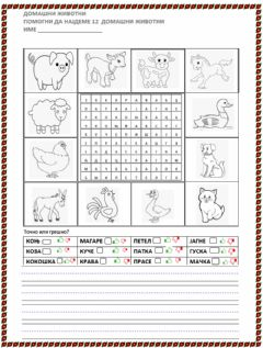 Interactive worksheet 12 животни