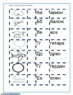 Interactive worksheet Азбука А-Е