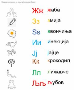 Interactive worksheet Азбука ж-љ