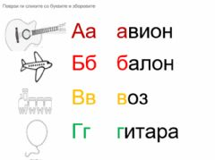 Interactive worksheet Азбука А-Г