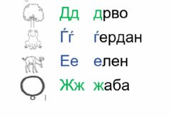 Interactive worksheet Д-ж