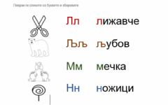Interactive worksheet Л-н