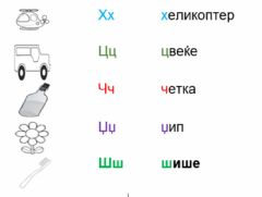 Interactive worksheet Х-ш