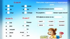 Interactive worksheet Широки и тесни съгласни