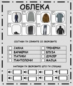 Interactive worksheet Облека