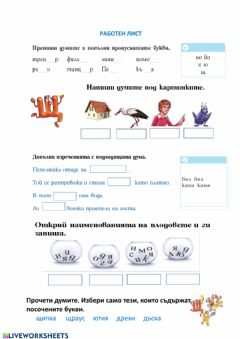 Interactive worksheet Упражнение