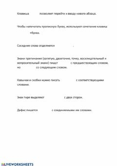 Interactive worksheet Правила ввода текста