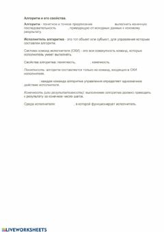 Interactive worksheet Алгоритмы