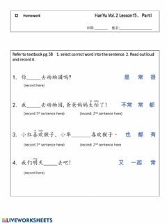Interactive worksheet HanYu2  L.15-1