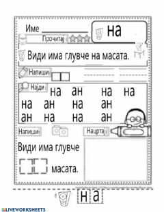 Interactive worksheet На