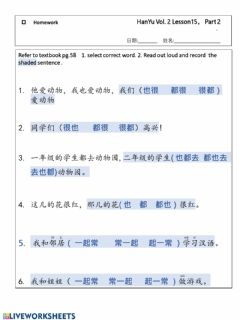 Interactive worksheet HanYu2  L.15-2