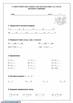 Interactive worksheet Входно ниво математика 2 клас