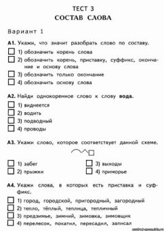 Interactive worksheet Тест 5 класс