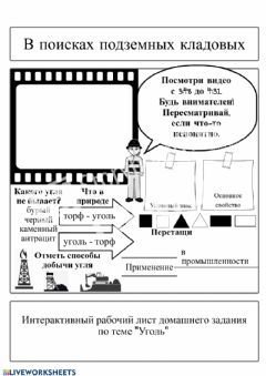 Interactive worksheet Уголь