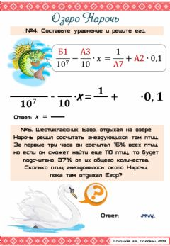 Interactive worksheet Озеро Нарочь №4,5