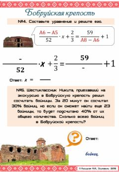 Interactive worksheet Бобруйская крепость №4,5