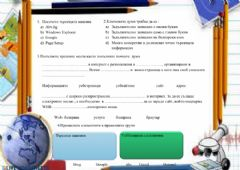 Interactive worksheet Интернет
