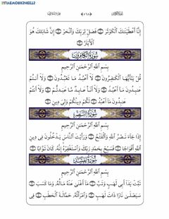 Interactive worksheet Understand Quranic Arabic
