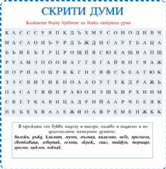 Interactive worksheet Скрити думи
