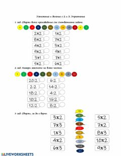 Interactive worksheet Multiply and divide by 2 and 3
