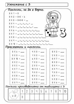Interactive worksheet Умножение с 3 (2)