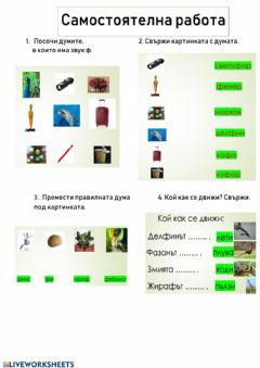 Interactive worksheet Звук и буква Фф