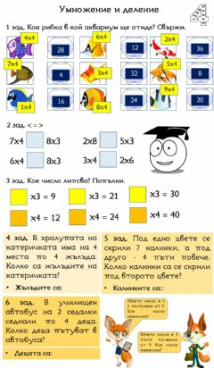 Interactive worksheet Умножение с 4