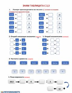 Interactive worksheet Таблица с 2 и 3