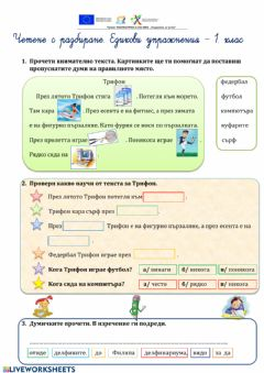 Interactive worksheet Веска Петрова