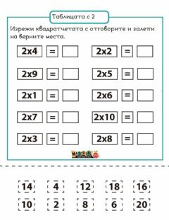Interactive worksheet Multiplication-2