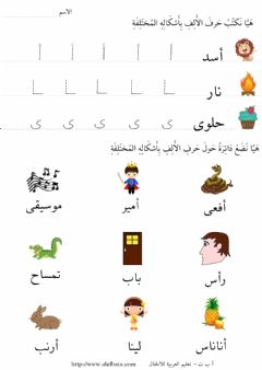 Interactive worksheet حرف أ